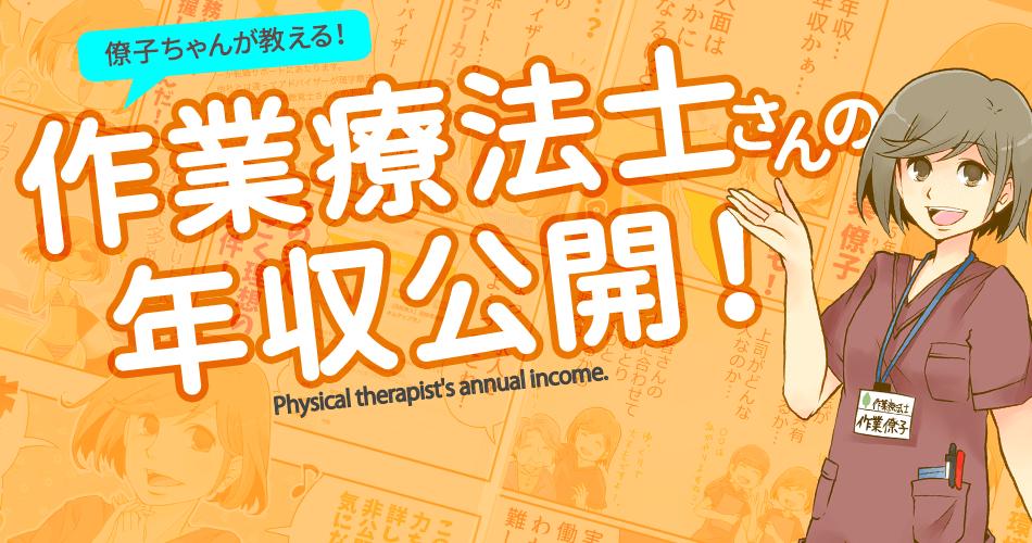 理学 療法 士 収入