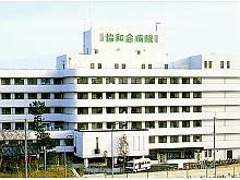 大阪市立弘済院