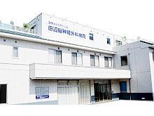 田辺 脳神経 外科 病院