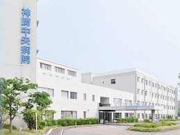 ホロニクスグループ医療法人医誠会 神崎中央病院